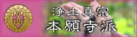 浄土真宗 本願寺派 「本願寺」(西本願寺)