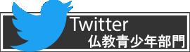 青年部Twittert